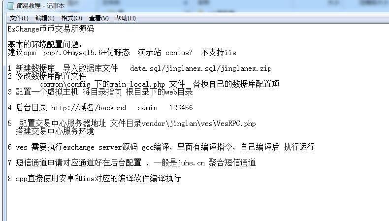 D网原版高端交易所源码 虚拟币/区块链/交易所 附安卓苹果APP 完整源码插图2
